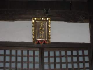 変換 〜 平和神社 004.jpg
